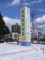 Hachinohe City - panoramio - Nagono (1).jpg
