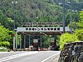 Hiraiji Tunnel Toll Road toll plaza.jpg