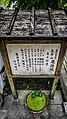 Hualien Ji'an Ching-xiu Yuan, wooden notice board Ji'an Township, Hualien County (Taiwan).jpg
