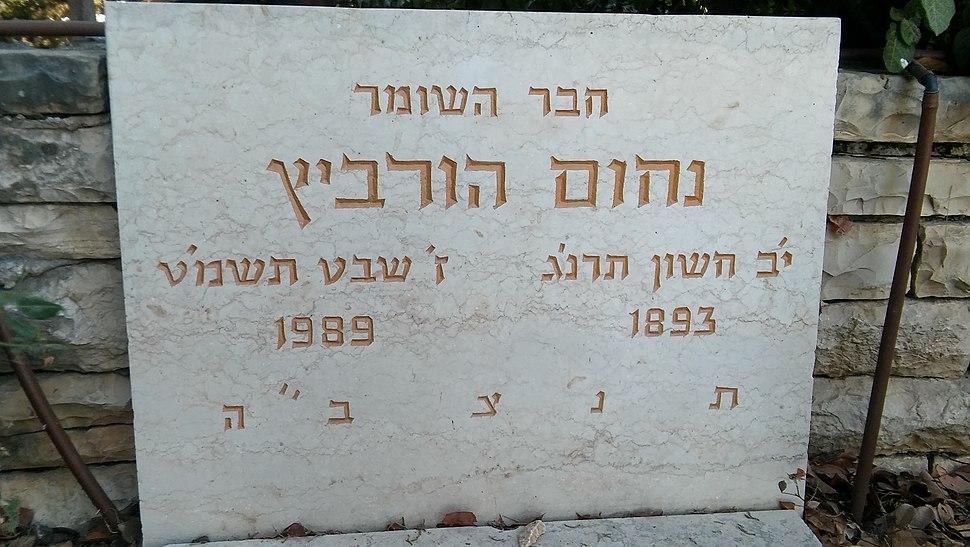 Hurvitz Nachum headstone