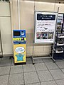 ICOCA charging machine Kyoto 20191127.jpg