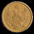 INC-13-a Пять рублей 1846 г. (аверс).png