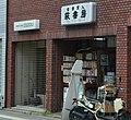 Ichijoji Hagi Shobou ac.JPG