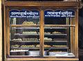 India - Varanasi pastry shop - 2542.jpg