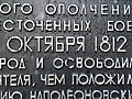 Inscription of Plaque by The Red Bridge - Where Napoleon Clashed with Russians - Polotsk - Vitebsk Oblast - Belarus (27591958426).jpg