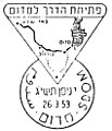 Israel Commemorative Cancel 1953 Opening of the Road to Sodom.jpg