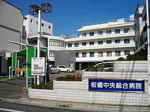 Itabashi Chuo Medical Center.JPG