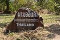 Khao Phra Wihan National Park (MGK20829).jpg
