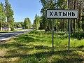 Khatyn, Belarus 28.jpg