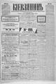 Kievlyanin 1898 14.pdf