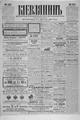Kievlyanin 1898 218.pdf