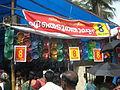Koratty Muthy Thirunaal IMG 5511.JPG