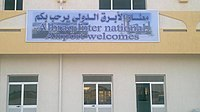 Labraq International Airport (Bayda - Libya) 2012.jpg