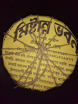 Nabadwip-er lal doi - Image: Lal Doi (Red Card of Nabadwip) 1