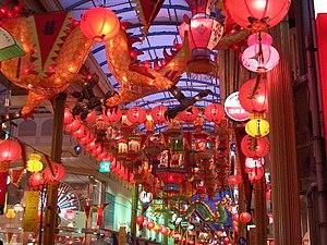 2004 Lantern Festival in Nagasaki, Japan - Lan...