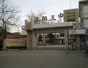 Luoyang No.3 high school.jpg