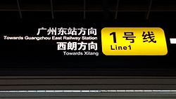 MARK for GZMTR LINE1.jpg
