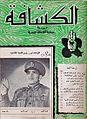 M Naguib saluting scouts 1954 Egyptian Scouts magazine January 1954.jpg