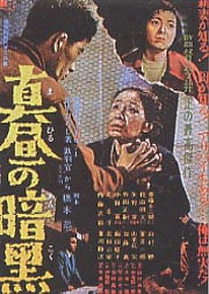 Mahiru no ankoku - The original Japanese theatrical poster for Mahiru no ankoku (1956).