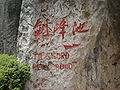 Major Stone Forest Sword Peak Pond directional sign 1.JPG