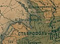 Map of Stavropol Governorate 1896 (fragment).jpg