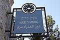 Mary's Spring at Ein Karem Jerusalem-1 (8102221851).jpg
