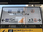 Meinohama Station Sign 2.jpg