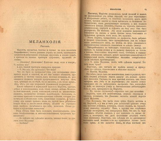 «Меланхолия». Рассказ. «Русские записки», 1916, май
