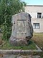 Memorial sign to K. Nazarenko (2019-08-18) 01.jpg