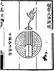 Ming Dynasty fragmentation bomb