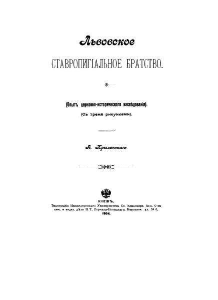File:Mnib279-Krylovskij-LvovskoeStavropBratstvo.djvu