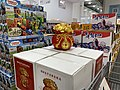 Money boxes for Sale in Costco North Taichung.jpg