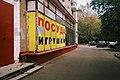 Moscow, Kosmonavta Volkova 27 storefront (21237518022).jpg