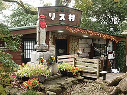 Mt.Kinka Squirrel Village.jpg