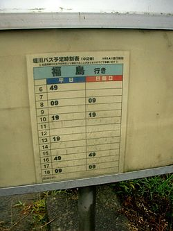 盛岡 市バス 時刻 表