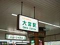 New shuttle Omiya station 20160328 3285134 158259743.jpg