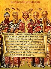 La Bonne Nouvelle du Christ annoncée à tous les Peuples. - Page 22 170px-Nicaea_icon