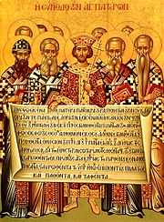 Icon depicting Emperor Constantine (center) and the Holy Fathers of the First Council of Nicaea (325) as holding the Nicene Creed in its 381 form.