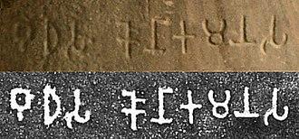 "Koṇāgamana Buddha - ""Budha-sa Konākamana-sa"" (""Of the Kanakamuni Buddha"") inscription in the Brahmi Script, at Nigali Sagar, 250 BCE"