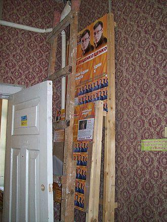 Political campaign staff - Our Ukraine–People's Self-Defense Bloc campaign material in Ukraine, August 2007.