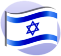 P Israel Flag.png