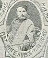 Petar Angelov IMARO Klenovo.JPG