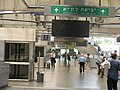 PikiWiki Israel 3575 Train Station Tel-Aviv center.JPG