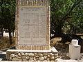 PikiWiki Israel 5641 war memorial in kibbutz malkya.jpg