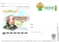 Postal Card of Russia - 2015 - 312 - History of Customs - PI Shuvalov.png