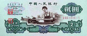 Third series of the renminbi - Image: RMB3 2yuan A