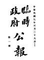 ROC1912-01-29臨時政府公報01封面目次.pdf
