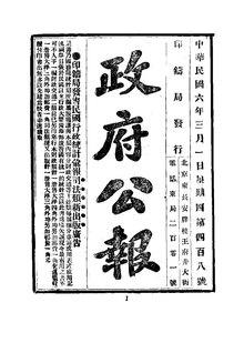 ROC1917-03-01--03-15政府公报408--422.pdf