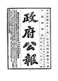 ROC1917-03-01--03-15政府公報408--422.pdf