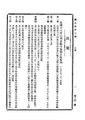ROC1929-10-24國民政府公報302.pdf